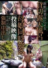 旅館従業員による貸切露天風呂母娘同時強姦投稿映像