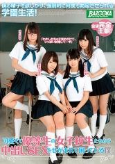 可愛くて優等生の女子校生たちから中出しSEXをせがまれて困っている僕。 さとう愛理 愛須心亜 涼川絢音 逢沢るる さとう愛理
