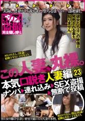 本気(マジ)口説き 人妻編 23 ナンパ→連れ込み→SEX盗撮→無断で投稿