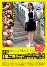 B級素人初撮り 082 「あなた、ゴメンなさい」 杉本乃梨香 28歳