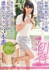 谷田部和沙 初イキに挑戦します!! 人生でダントツ濃密なセックス3本番