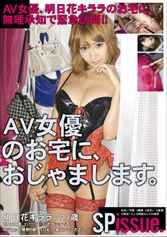 AV女優のお宅に、おじゃまします。 SP issue.