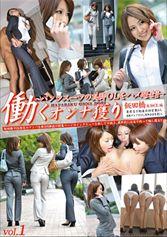 働くオンナ獲り vol.1