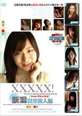 XXXXX!!新潟完全素人編