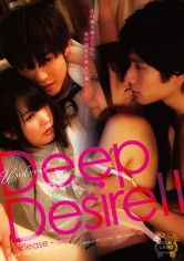 Deep Desire 2 ‐Please‐ 桜木優希音 愛原れの