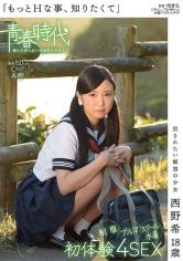 「もっとHな事、知りたくて」 犯されたい願望の少女 西野希 18歳 制服・ブルマ・スクール水着 初体験 4SEX