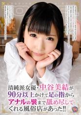 清純派女優・中谷美結が90分以上かけて足の指からアナルの襞まで舐め尽してくれる風俗店があった!!