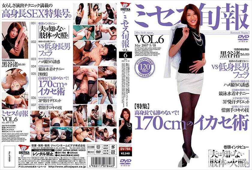 ミセス旬報VOL.6