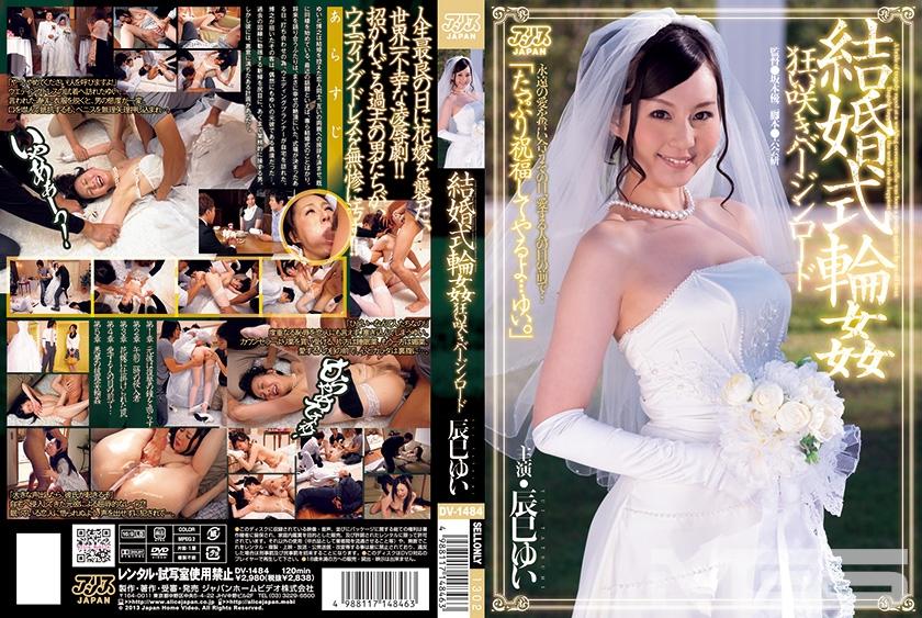 結婚式輪姦 狂い咲きバージンロード 辰巳ゆい