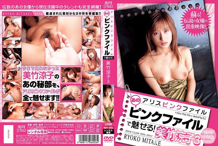 アリスピンクファイル 美竹涼子 3