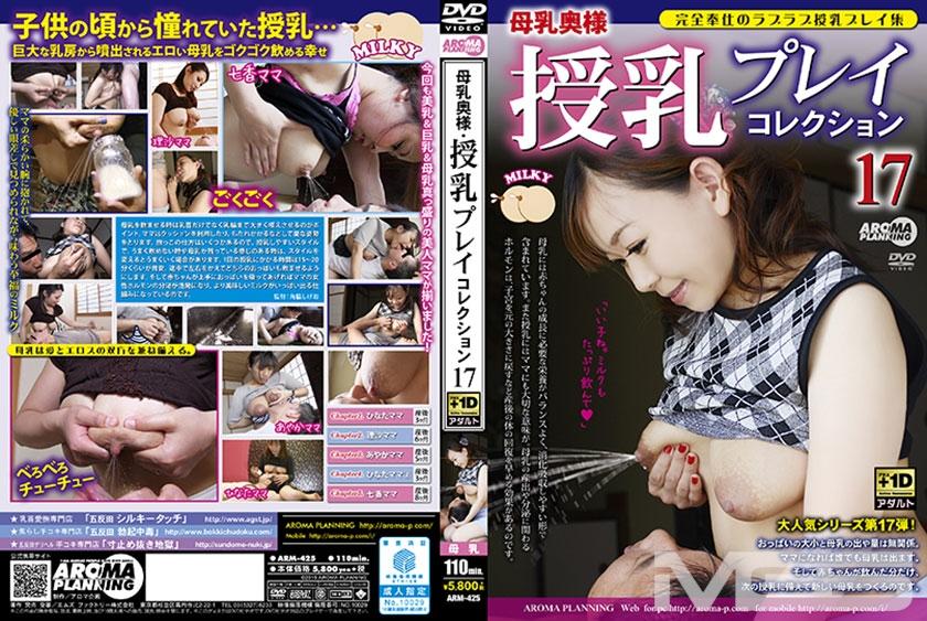母乳奥様・授乳プレイコレクション 17