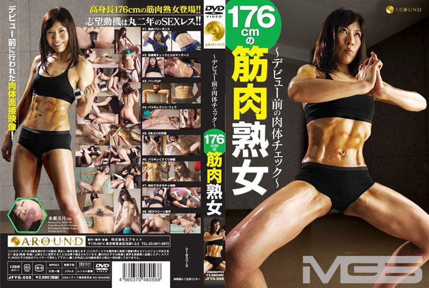 〜デビュー前の肉体チェック〜 176cmの筋肉熟女