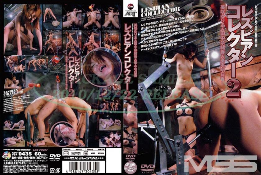 レズビアンコレクター 2