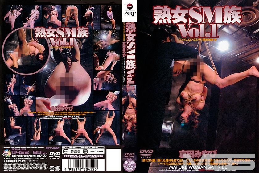 熟女SM族 Vol.1