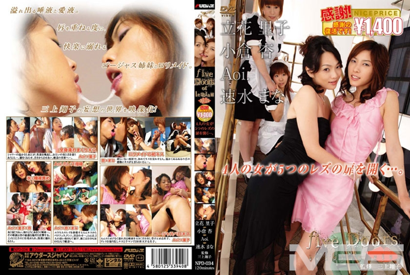 Five Doors of lesbian kiss(廉価版)