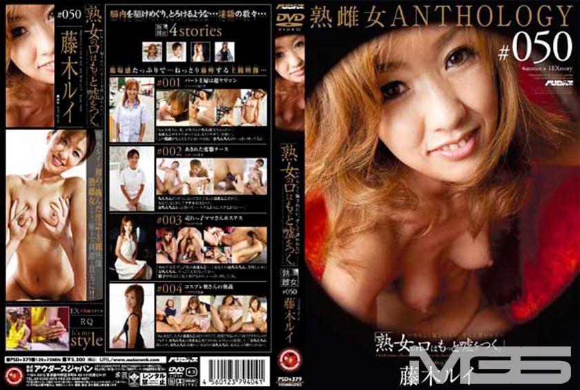 熟雌女anthology #050
