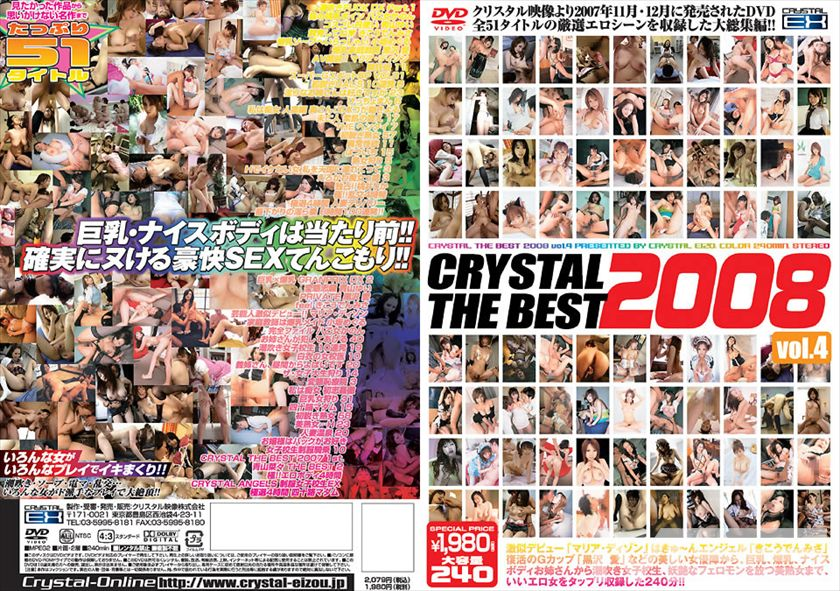 CRYSTAL THE BEST 2008 vol.4