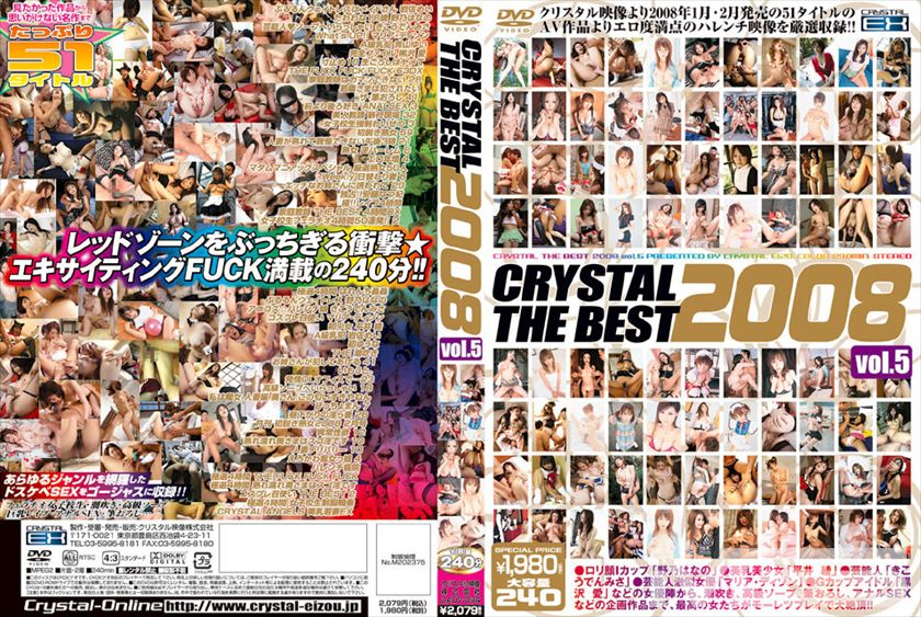 CRYSTAL THE BEST 2008 vol.5