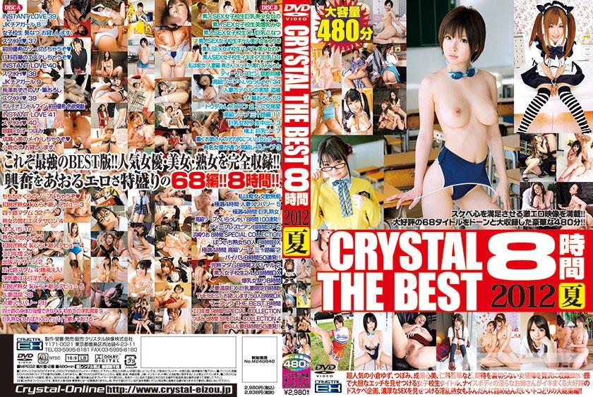 CRYSTAL THE BEST 8時間 2012 夏