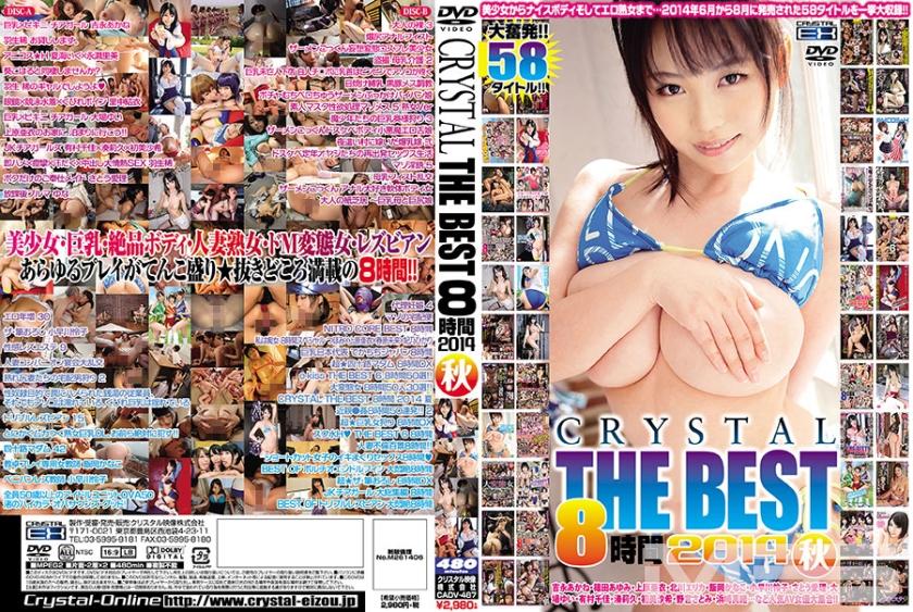 CRYSTAL THE BEST 8時間 2014 秋