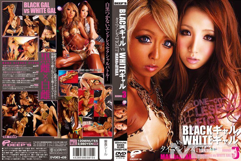 BLACKギャル VS WHITEギャル タイマンレズFIGHT! ROUND3