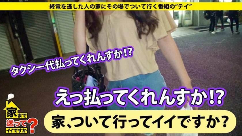 """家まで送ってイイですか? case.20 クラスメイトは皆、彼女で童貞を捨てた。経験人数100人の""""ヤりたい女ランキング女王""""は栃木訛りでハメ潮を吹く!!"""