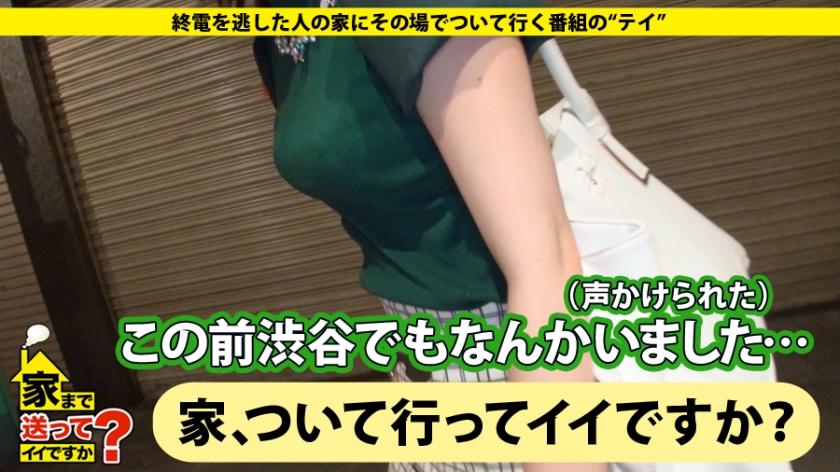 家まで送ってイイですか? case.23 恋愛に敗れても前を向く!!相席屋で男を探すズボラ看護師は痙攣しまくる超敏感娘『あたし乳首めっちゃ弱いっす…』