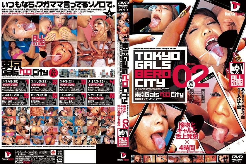 東京GalsベロCity 最後はオクチにスペシャル 02 接吻とギャルと舌上発射×4時間 高原智美 七瀬ゆうり 仲村ろみひ あいだゆき 石川みずき