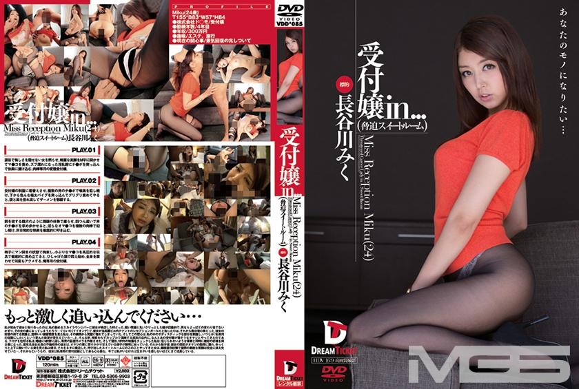 受付嬢in…[脅迫スイートルーム] Miss Reception Miku (24)