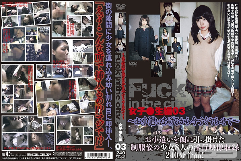 Fuck in the city 女子○生編 03