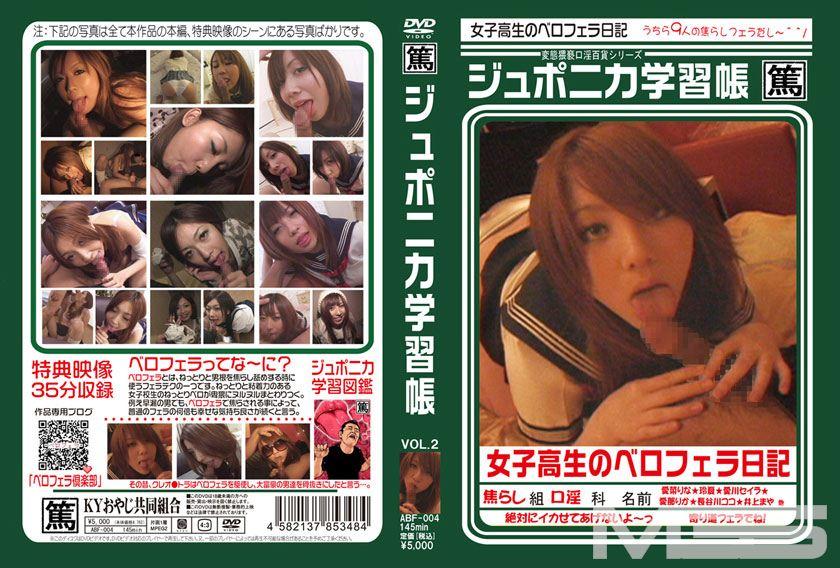 ジュポニカ学習帳 女子校生のベロフェラ日記 VOL.2