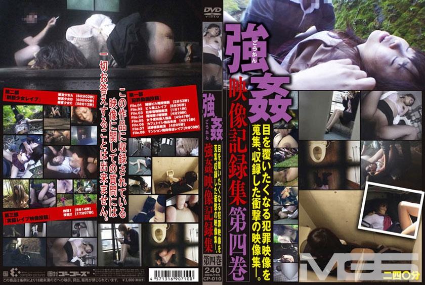 強姦映像記録集 第四巻