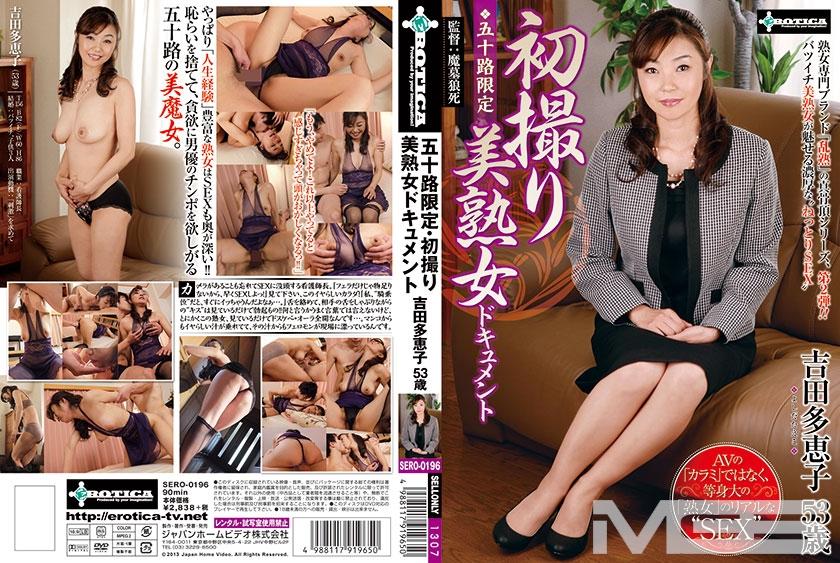 五十路限定・初撮り美熟女ドキュメント 吉田多恵子53歳