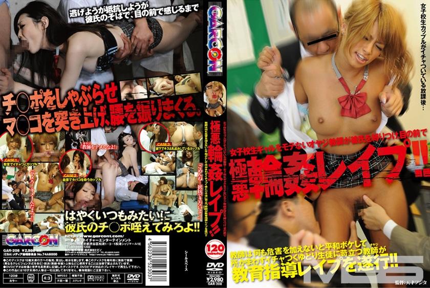 女子校生ギャルをモテないオヤジ教師が彼氏を縛りつけ、目の前で極悪輪姦レイプ!!