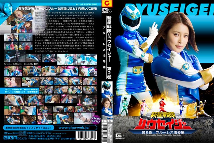 新星戦隊リュウセイジャー 第二巻 ブルー・レズ凌辱編 Sumire