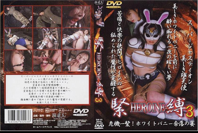 HEROINE緊縛 3