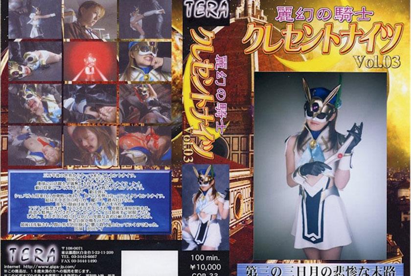 麗幻の騎士クレセントナイツ 03 沢口ケイ