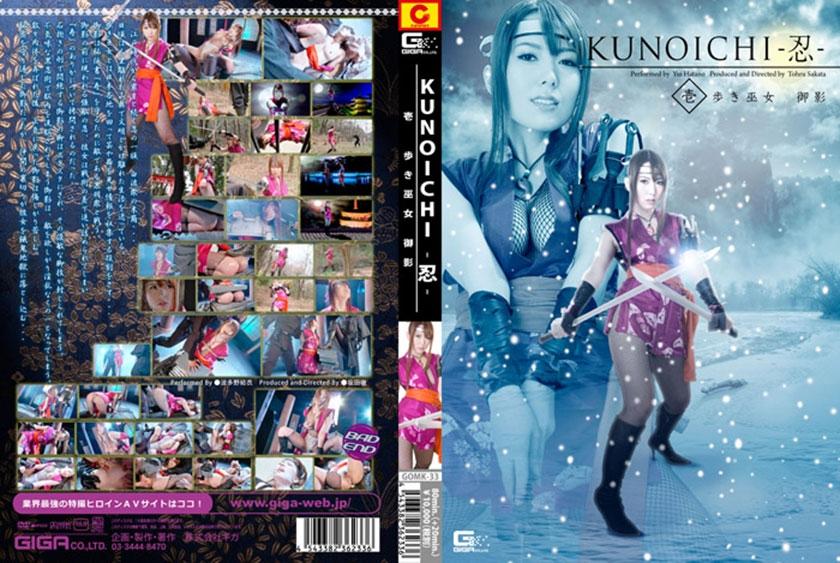 KUNOICHI −忍− 歩き巫女 御影 波多野結衣