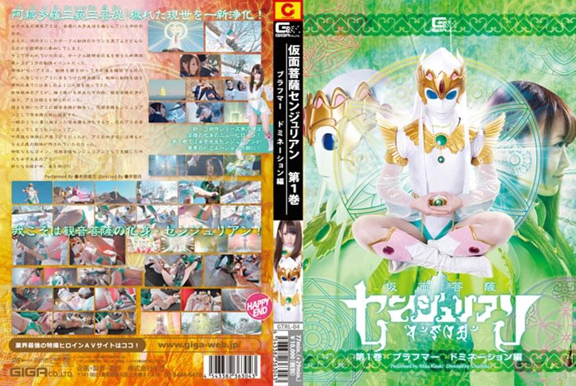 仮面菩薩センジュリアン 第一巻 ブラフマー・ドミネーション編