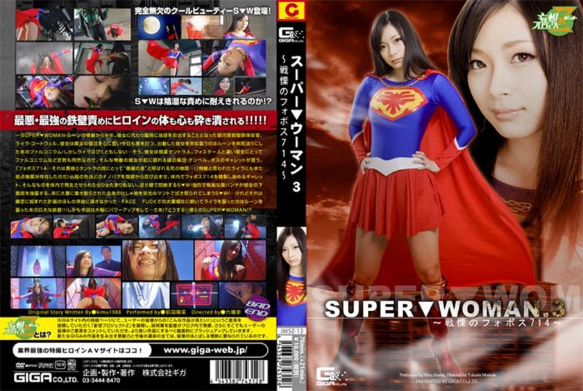 SUPER▼WOMAN.3 〜戦慄のフォボス714〜