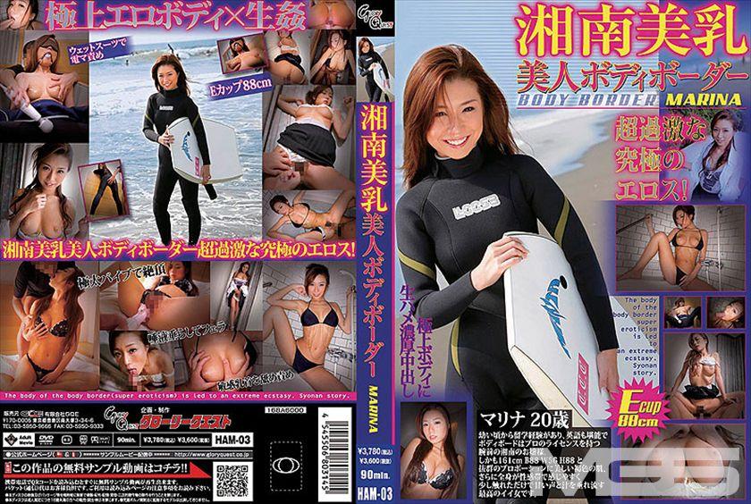 湘南美乳美人ボディボーダー