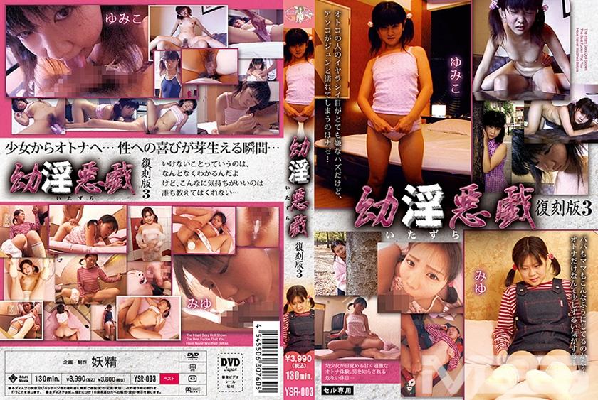 幼淫悪戯(いたずら) 復刻版 3