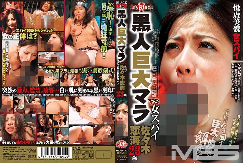 黒人巨大マラVS佐々木恋海 23歳