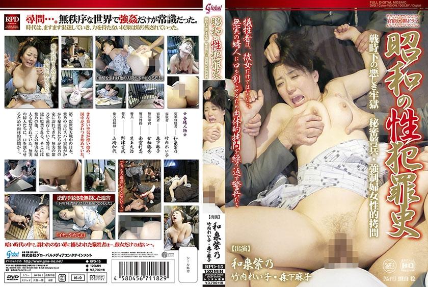 昭和の性犯罪史 戦時下の悪しき牢獄秘密警兵・強制婦女性的拷問 和泉紫乃