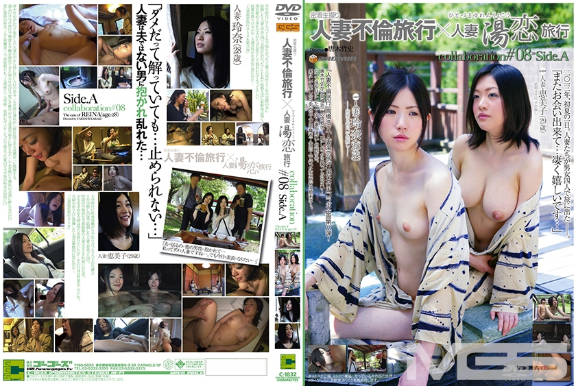 人妻不倫旅行×人妻湯恋旅行 collaboration #08 Side.A