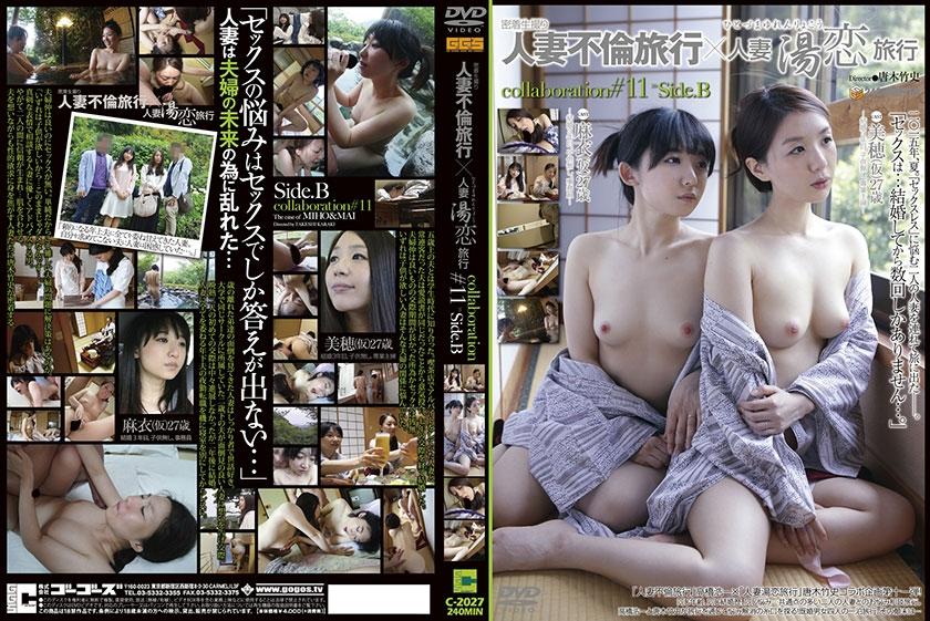 人妻不倫旅行×人妻湯恋旅行 collaboration#11 Side.B