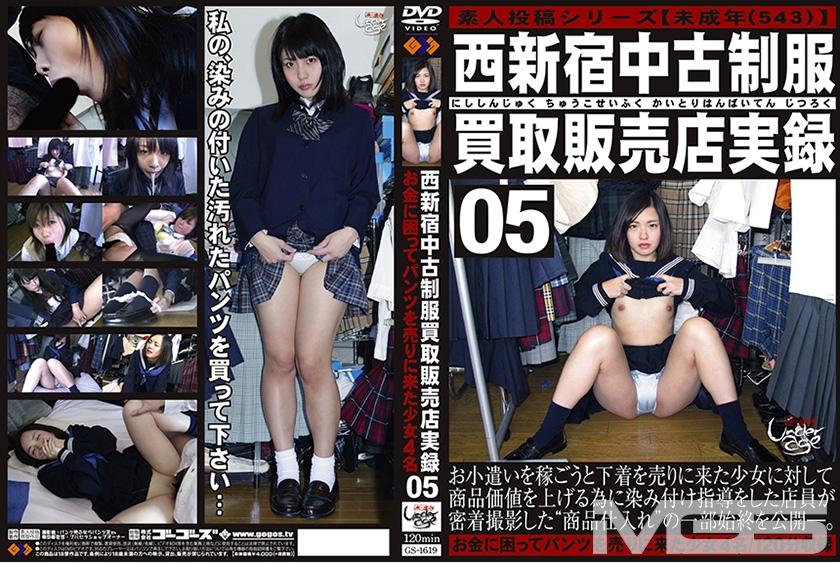 未成年(五四三) 西新宿中古制服買取販売店実録 05
