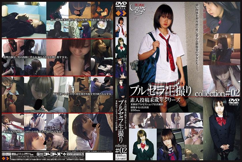 ブルセラ生撮りcollection #02