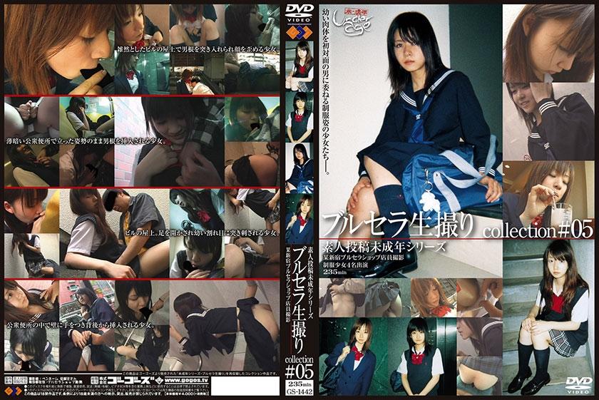 ブルセラ生撮りcollection #05