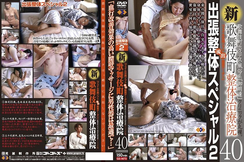 新・歌舞伎町 整体治療院 40 出張整体スペシャル 2